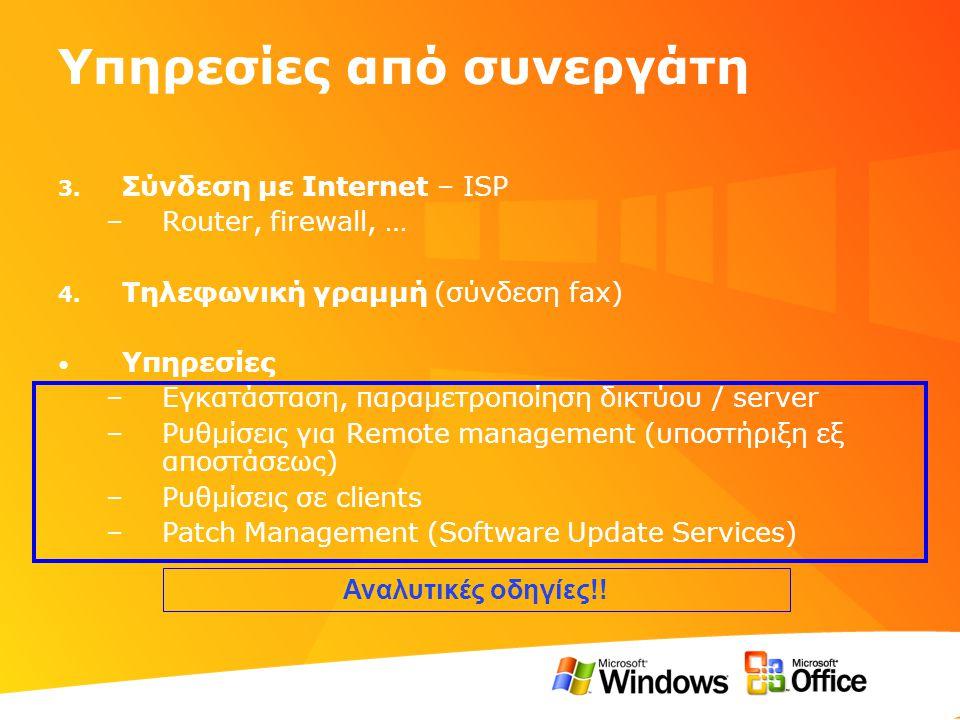 Υπηρεσίες από συνεργάτη 3. Σύνδεση με Internet – ISP –Router, firewall, … 4. Τηλεφωνική γραμμή (σύνδεση fax) • Υπηρεσίες –Εγκατάσταση, παραμετροποίηση