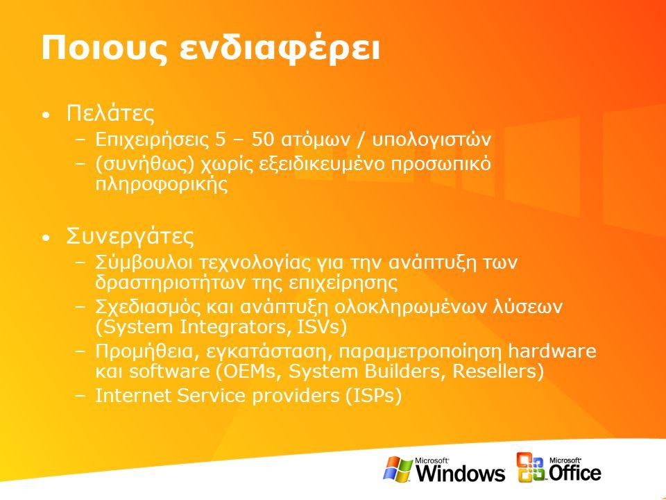 Ποιους ενδιαφέρει • Πελάτες –Επιχειρήσεις 5 – 50 ατόμων / υπολογιστών –(συνήθως) χωρίς εξειδικευμένο προσωπικό πληροφορικής • Συνεργάτες –Σύμβουλοι τε