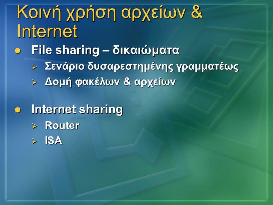 Κοινή χρήση αρχείων & Internet  File sharing – δικαιώματα  Σενάριο δυσαρεστημένης γραμματέως  Δομή φακέλων & αρχείων  Internet sharing  Router 