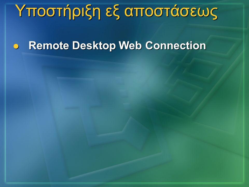 Υποστήριξη εξ αποστάσεως  Remote Desktop Web Connection