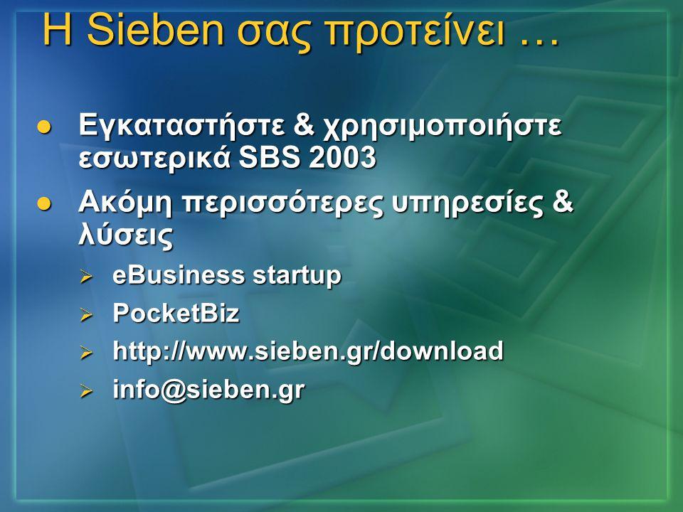 H Sieben σας προτείνει …  Εγκαταστήστε & χρησιμοποιήστε εσωτερικά SBS 2003  Ακόμη περισσότερες υπηρεσίες & λύσεις  eBusiness startup  PocketBiz 