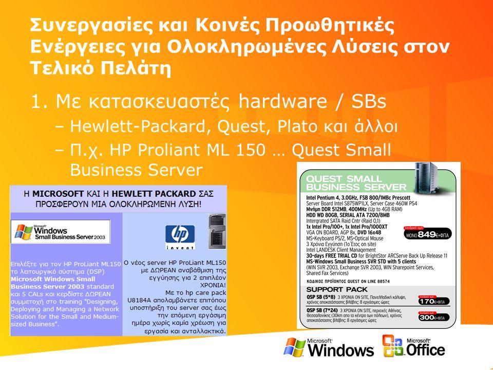 Συνεργασίες και Κοινές Προωθητικές Ενέργειες για Ολοκληρωμένες Λύσεις στον Τελικό Πελάτη 1. Με κατασκευαστές hardware / SBs –Hewlett-Packard, Quest, P