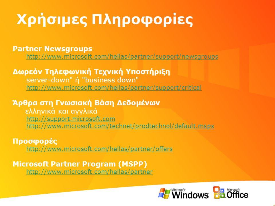 Χρήσιμες Πληροφορίες Partner Newsgroups http://www.microsoft.com/hellas/partner/support/newsgroups Δωρεάν Τηλεφωνική Τεχνική Υποστήριξη server-down