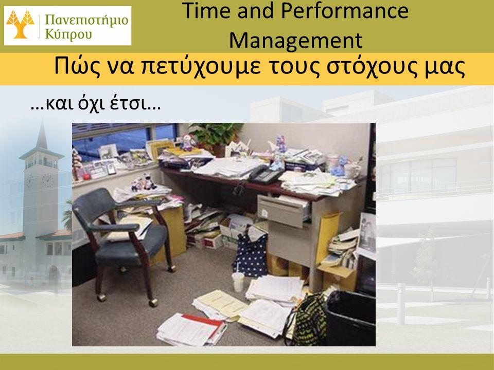 …και όχι έτσι… Time and Performance Management Πώς να πετύχουμε τους στόχους μας