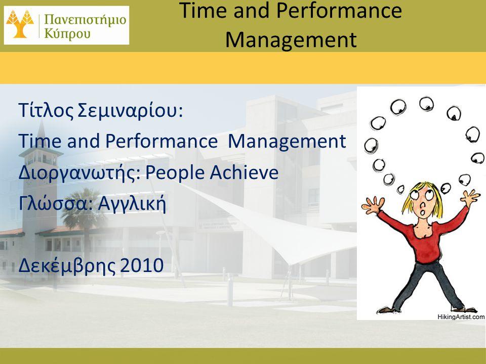 Time and Performance Management Τίτλος Σεμιναρίου: Time and Performance Management Διοργανωτής: People Achieve Γλώσσα: Αγγλική Δεκέμβρης 2010