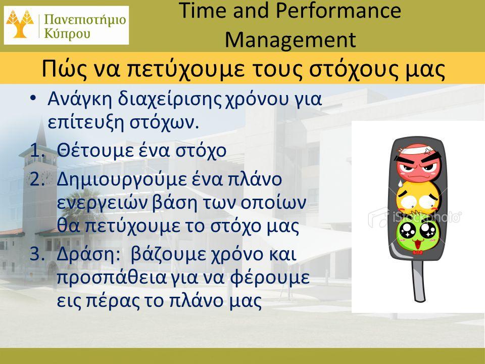 Πώς να πετύχουμε τους στόχους μας • Ανάγκη διαχείρισης χρόνου για επίτευξη στόχων.