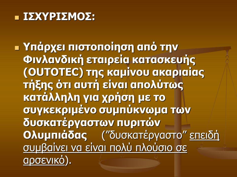  ΠΡΑΓΜΑΤΙΚΟΤΗΤΑ:  Μια τέτοια επιτροπή έχει ήδη συσταθεί από το ΥΠΕΚΑ τον Απρίλιο του 2012.