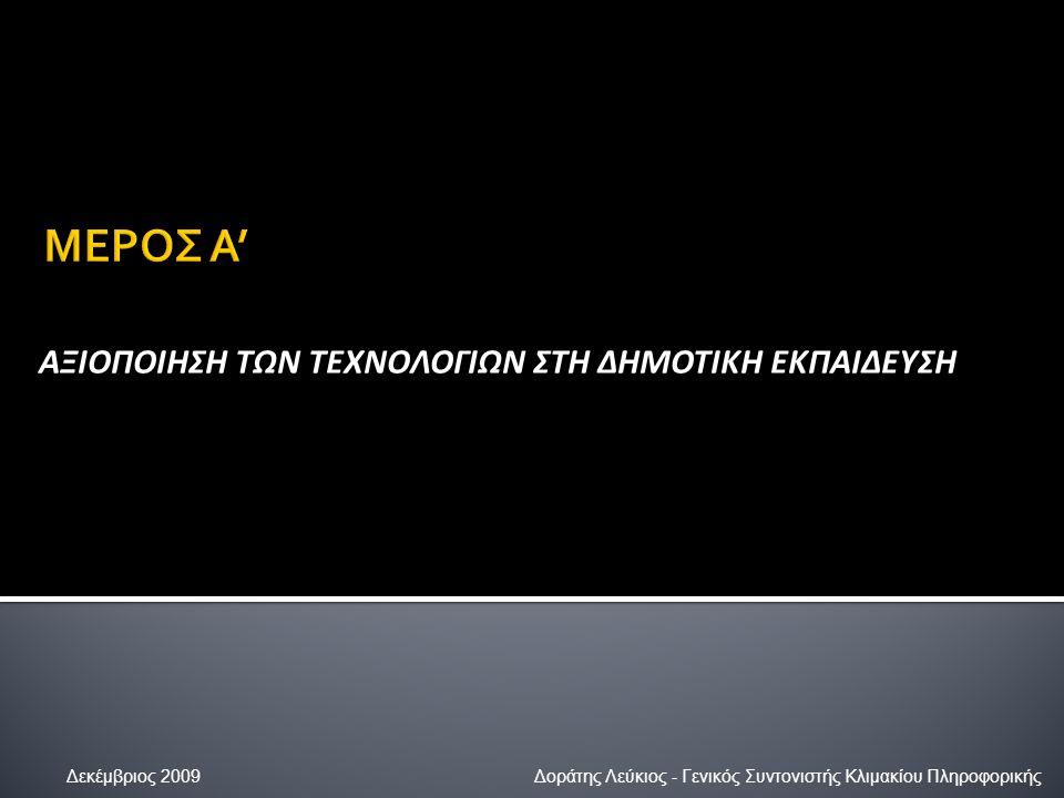 ΑΞΙΟΠΟΙΗΣΗ ΤΩΝ ΤΕΧΝΟΛΟΓΙΩΝ ΣΤΗ ΔΗΜΟΤΙΚΗ ΕΚΠΑΙΔΕΥΣΗ Δεκέμβριος 2009Δοράτης Λεύκιος - Γενικός Συντονιστής Κλιμακίου Πληροφορικής