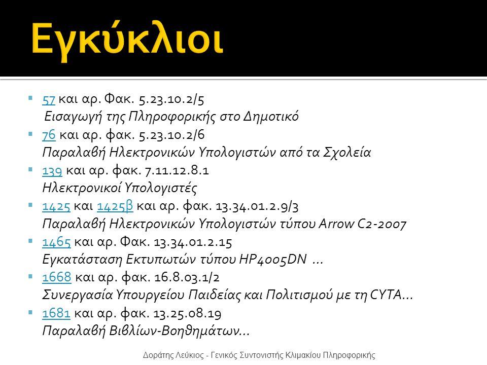  57 και αρ. Φακ. 5.23.10.2/5 57 Εισαγωγή της Πληροφορικής στο Δημοτικό  76 και αρ.