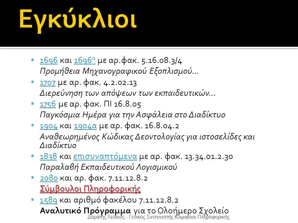  1696 και 1696 α με αρ.φακ. 5.16.08.3/4 1696 α Προμήθεια Μηχανογραφικού Εξοπλισμού…  1707 με αρ.