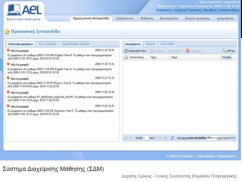 Σύστημα Διαχείρισης Μάθησης (ΣΔΜ) Δοράτης Λεύκιος - Γενικός Συντονιστής Κλιμακίου Πληροφορικής
