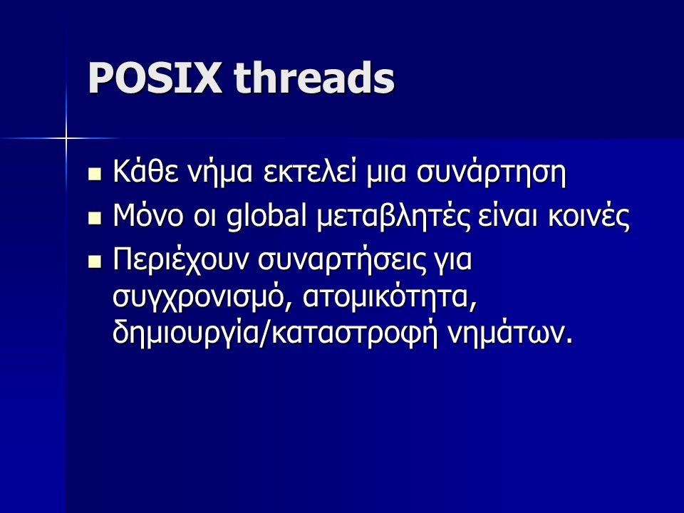 POSIX threads  Κάθε νήμα εκτελεί μια συνάρτηση  Μόνο οι global μεταβλητές είναι κοινές  Περιέχουν συναρτήσεις για συγχρονισμό, ατομικότητα, δημιουργία/καταστροφή νημάτων.