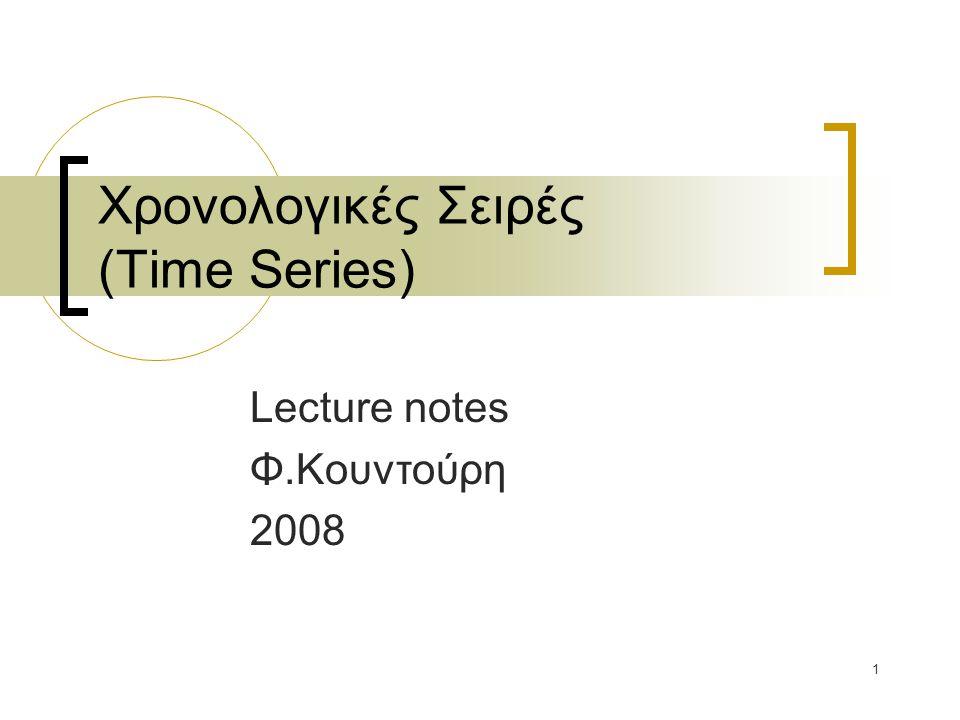 1 Χρονολογικές Σειρές (Time Series) Lecture notes Φ.Κουντούρη 2008