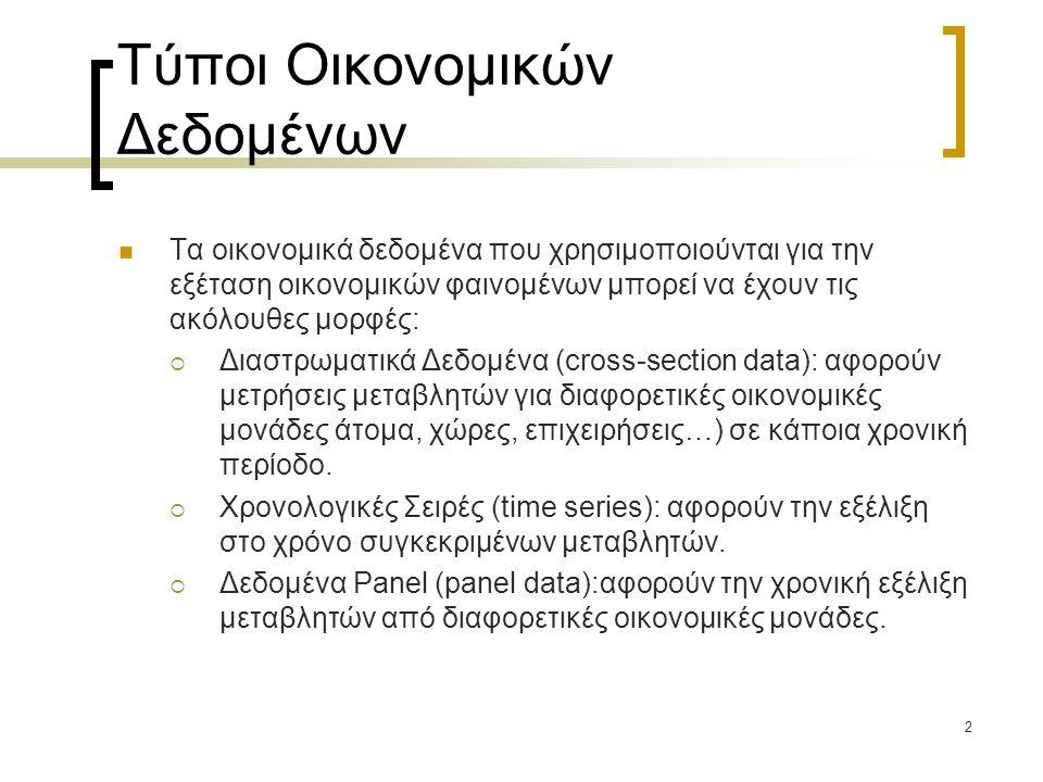 3 Χρονολογικές Σειρές  Τα δεδομένα είναι μία σειρά από παρατηρήσεις που συλλέγονται σε τακτικά χρονικά διαστήματα.