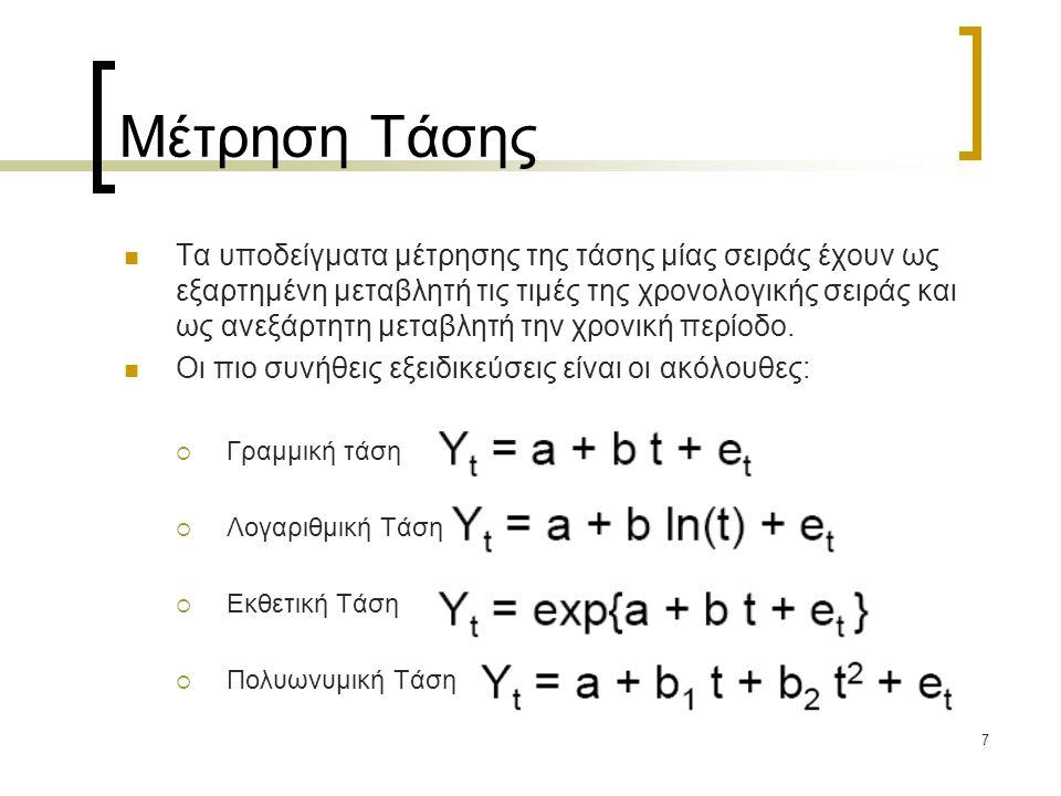 7 Μέτρηση Τάσης  Τα υποδείγματα μέτρησης της τάσης μίας σειράς έχουν ως εξαρτημένη μεταβλητή τις τιμές της χρονολογικής σειράς και ως ανεξάρτητη μετα