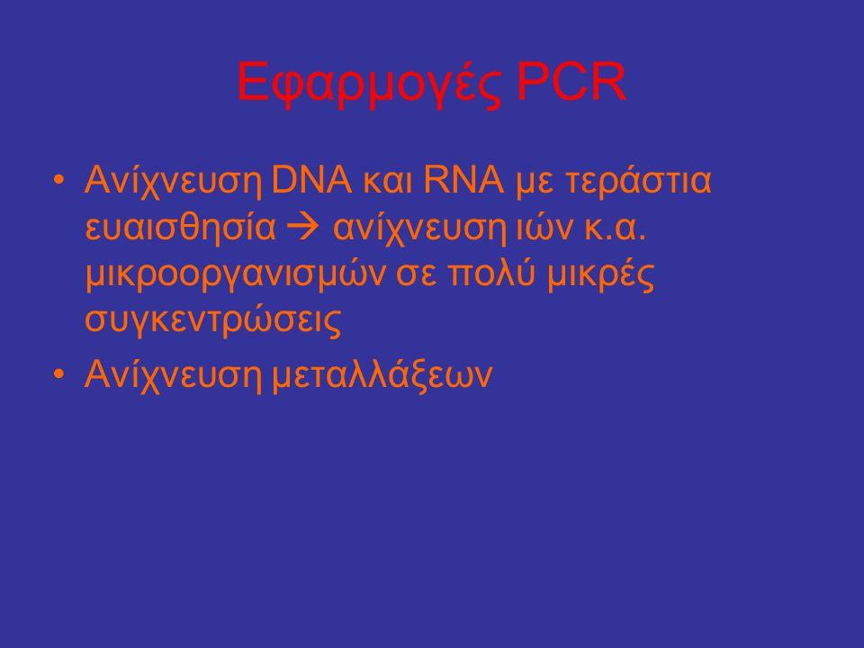 Εφαρμογές PCR •Ανίχνευση DNA και RNA με τεράστια ευαισθησία  ανίχνευση ιών κ.α. μικροοργανισμών σε πολύ μικρές συγκεντρώσεις •Ανίχνευση μεταλλάξεων