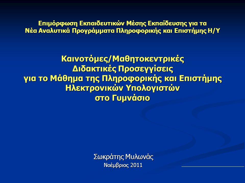Επιμόρφωση Εκπαιδευτικών Μέσης Εκπαίδευσης για τα Νέα Αναλυτικά Προγράμματα Πληροφορικής και Επιστήμης Η/Υ Καινοτόμες/Μαθητοκεντρικές Διδακτικές Προσε