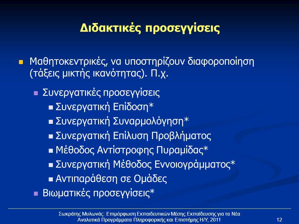 Διδακτικές προσεγγίσεις   Μαθητοκεντρικές, να υποστηρίζουν διαφοροποίηση (τάξεις μικτής ικανότητας). Π.χ.   Συνεργατικές προσεγγίσεις   Συνεργατ