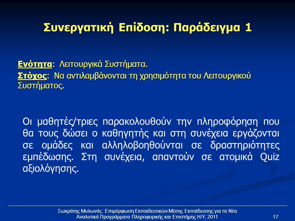 Ενότητα: Λειτουργικά Συστήματα. Στόχος: Να αντιλαμβάνονται τη χρησιμότητα του Λειτουργικού Συστήματος. Συνεργατική Επίδοση: Παράδειγμα 1 Οι μαθητές/τρ