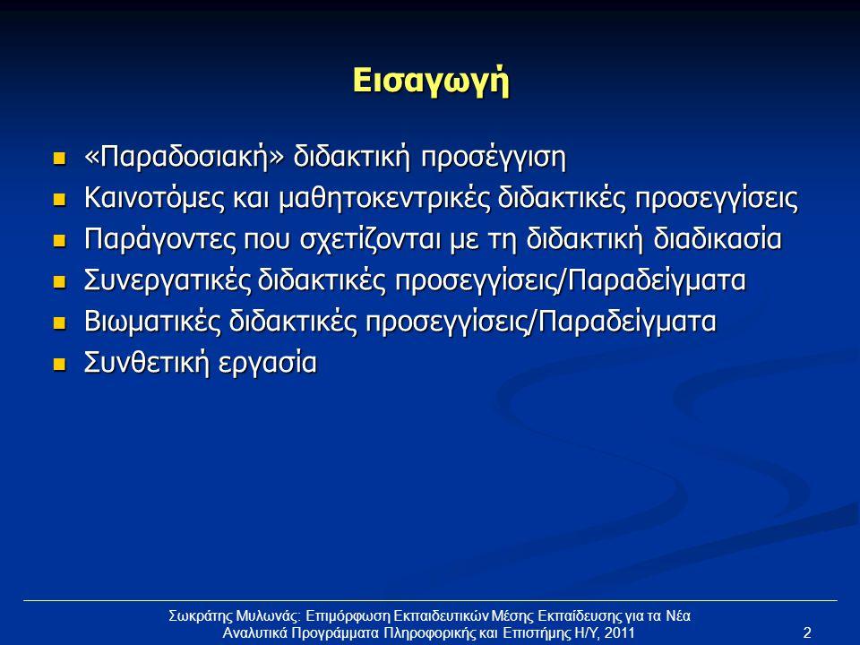  «Παραδοσιακή» διδακτική προσέγγιση  Καινοτόμες και μαθητοκεντρικές διδακτικές προσεγγίσεις  Παράγοντες που σχετίζονται με τη διδακτική διαδικασία