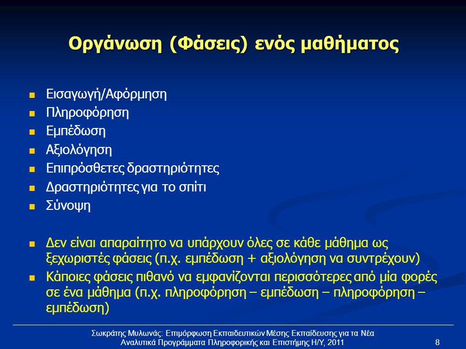 Διδακτικές τεχνικές   Χρησιμοποιούνται κυρίως στις φάσεις της Εισαγωγής, Πληροφόρησης και Εμπέδωσης   Επίδειξη   Μάθηση με διερεύνηση *   Συνθετική εργασία* (project)/Συνέδριο   Επίλυση προβλήματος*   Παίξιμο ρόλων*   Χαρτογράφηση εννοιών*   Χρήση πολλαπλών πηγών/Ιστοεξερεύνηση*   Καταιγισμός ιδεών/Ιδεοθύελλα* 9 Σωκράτης Μυλωνάς: Επιμόρφωση Εκπαιδευτικών Μέσης Εκπαίδευσης για τα Νέα Αναλυτικά Προγράμματα Πληροφορικής και Επιστήμης Η/Υ, 2011