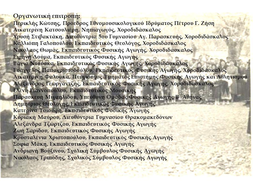 Πρόγραμμα Τρίτης 19 Νοεμβρίου 2013, ώρα 12μ-2μμ 12.00-12.10 Εγγραφές 12.10-12.30 Χαιρετισμοί, ενημέρωση για τους στόχους του προγράμματος 12.30-14.00 Χοροί Θεσσαλίας: Καρδίτσα • Μπεράτι • Τασσιά • Καραγκούνα • Τσάμικος Μαγνησία • Συρτός Πηλίου • Πηλιορείτικος • Της Γαλανής το φόρεμα • Γεωργαλάκης Επιστημονική επιτροπή: Περικλής Κώτσης, Χρυσή Στιβακτάκη, Καλλιόπη Γαλοπούλου, Ανδριανή Βούξινου, Νικόλαος Θωμάς, Κρυσταλένια Χριστοπούλου, Κατερίνα Τσιούφη, Σοφία Μάκη, Αλεξάνδρα Τζώρτζου, Ευάγγελος Παπαχριστοδούλου, Αλέξανδρος Γεωργαντζής, Βάγια Ντούσκα, Νικόλαος Τριπόδης