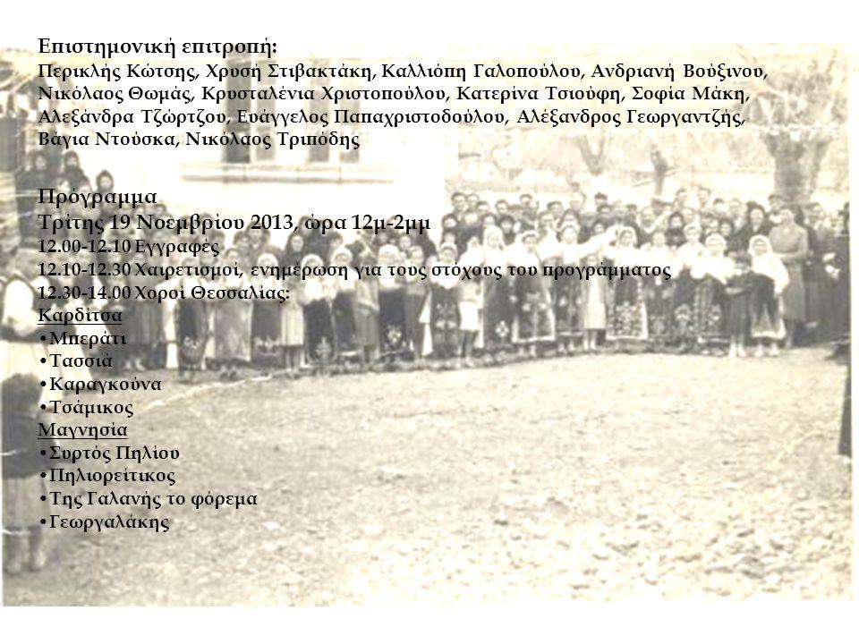 Τρίτης 10 Δεκεμβρίου 2013, ώρα 12μ-2μμ 12.00-12.10 Εγγραφές 12.10-14.00 Χοροί Στερεάς Ελλάδας: • Καγκέλι Λιβανατέικο Εύβοια • Καβοντορίτικος Αττική • Τράτα (Μέγαρα) • Λουλουβίκος (Μέγαρα) • Πασούμια (Σαλαμίνα) • Κούνα-κούνα (Σαλαμίνα) • Νταρσά (Ασπρόπυργος) • Αποκριάτικος (Ασπρόπυργος)