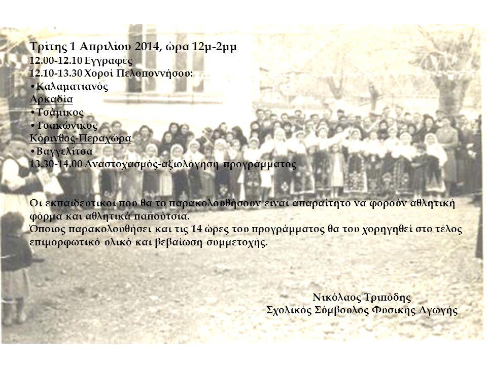 Τρίτης 1 Απριλίου 2014, ώρα 12μ-2μμ 12.00-12.10 Εγγραφές 12.10-13.30 Χοροί Πελοποννήσου: • Καλαματιανός Αρκαδία • Τσάμικος • Τσακώνικος Κόρινθος-Περαχ