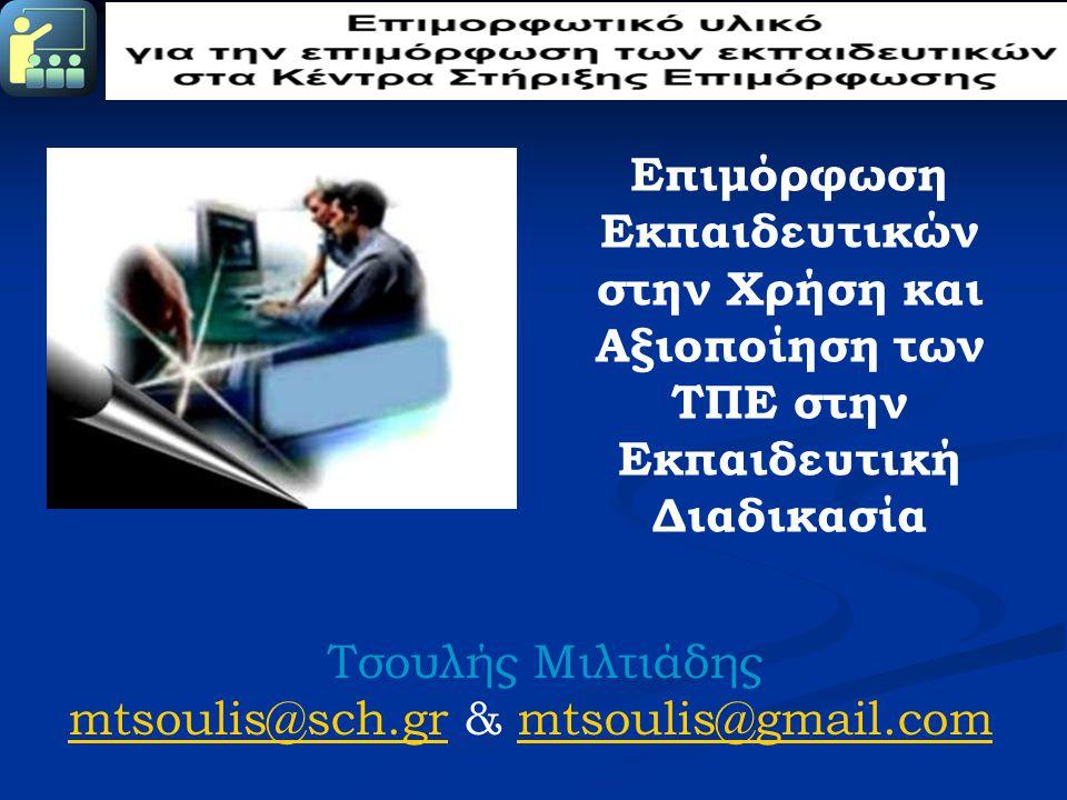 Επιμόρφωση Εκπαιδευτικών στην Χρήση και Αξιοποίηση των ΤΠΕ στην Εκπαιδευτική Διαδικασία Τσουλής Μιλτιάδης mtsoulis@sch.grmtsoulis@sch.gr & mtsoulis@gmail.commtsoulis@gmail.com