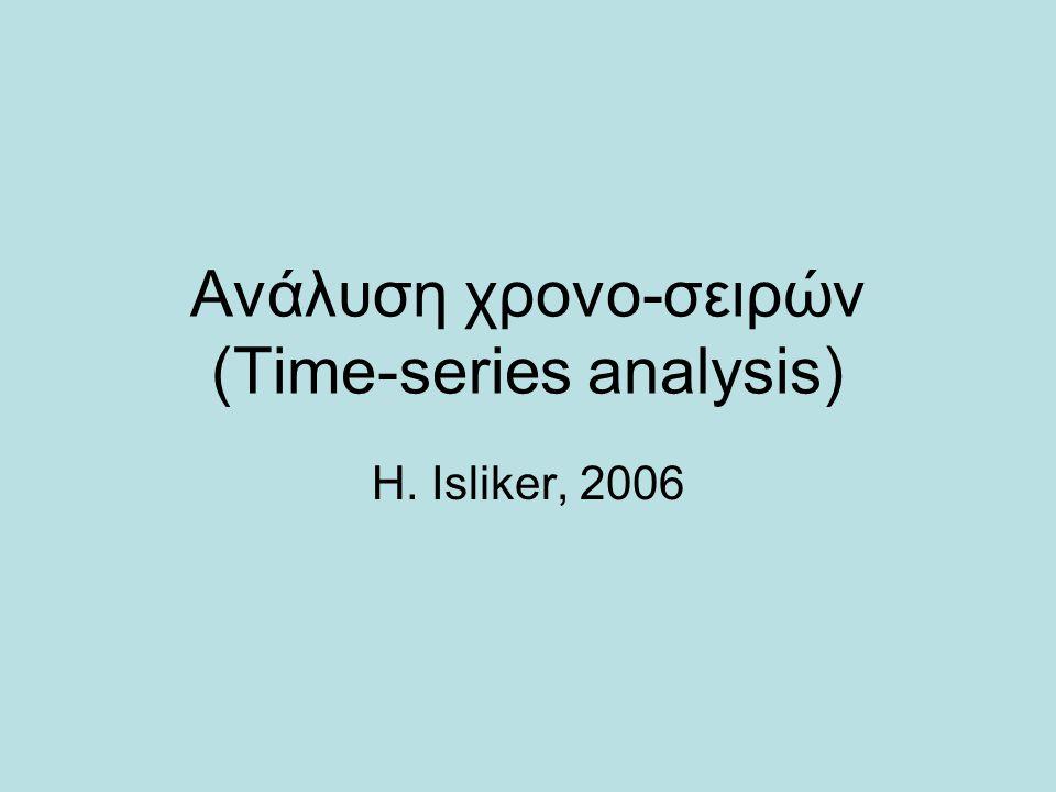Περιεχόμενο •Εισαγωγή: παραδείγματα ΧΣ, γενικός σκοπός και χρησιμότητα, βασικές έννοιες •Απλές μέθοδοι περιγραφής χρονο-σειρών •Μέθοδοι ανάλυσης χρονο-σειρών: αυτο-συσχέτιση (auto-correlation) φασματική ανάλυση (spectral analysis) •Εφαρμογές και ασκήσεις με Mathematica