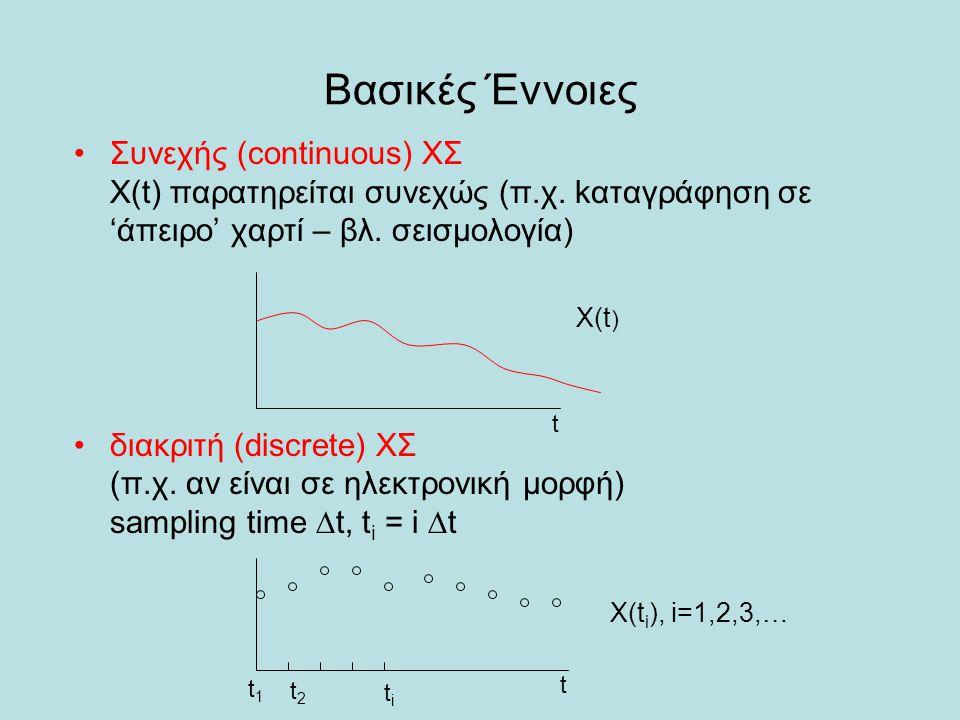 Βασικές Έννοιες •Συνεχής (continuous) ΧΣ X(t) παρατηρείται συνεχώς (π.χ. kαταγράφηση σε 'άπειρο' χαρτί – βλ. σεισμολογία) •διακριτή (discrete) ΧΣ (π.χ