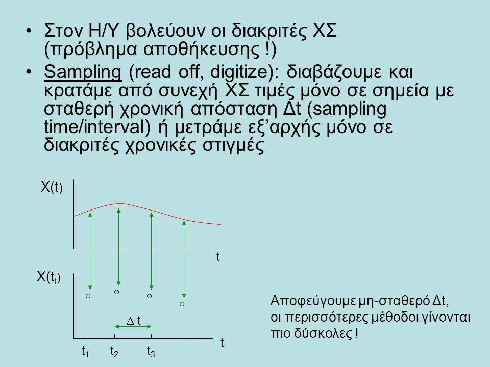 •Στον Η/Υ βολεύουν οι διακριτές ΧΣ (πρόβλημα αποθήκευσης !) •Sampling (read off, digitize): διαβάζουμε και κρατάμε από συνεχή ΧΣ τιμές μόνο σε σημεία