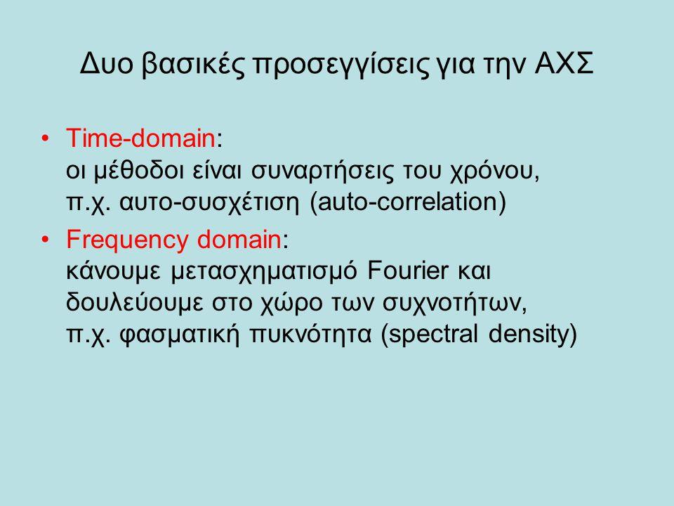Δυο βασικές προσεγγίσεις για την ΑΧΣ •Time-domain: οι μέθοδοι είναι συναρτήσεις του χρόνου, π.χ. αυτο-συσχέτιση (auto-correlation) •Frequency domain: