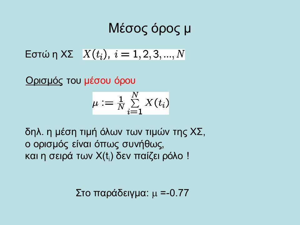 Μέσος όρος μ Εστώ η ΧΣ Ορισμός του μέσου όρου δηλ. η μέση τιμή όλων των τιμών της ΧΣ, ο ορισμός είναι όπως συνήθως, και η σειρά των X(t i ) δεν παίζει