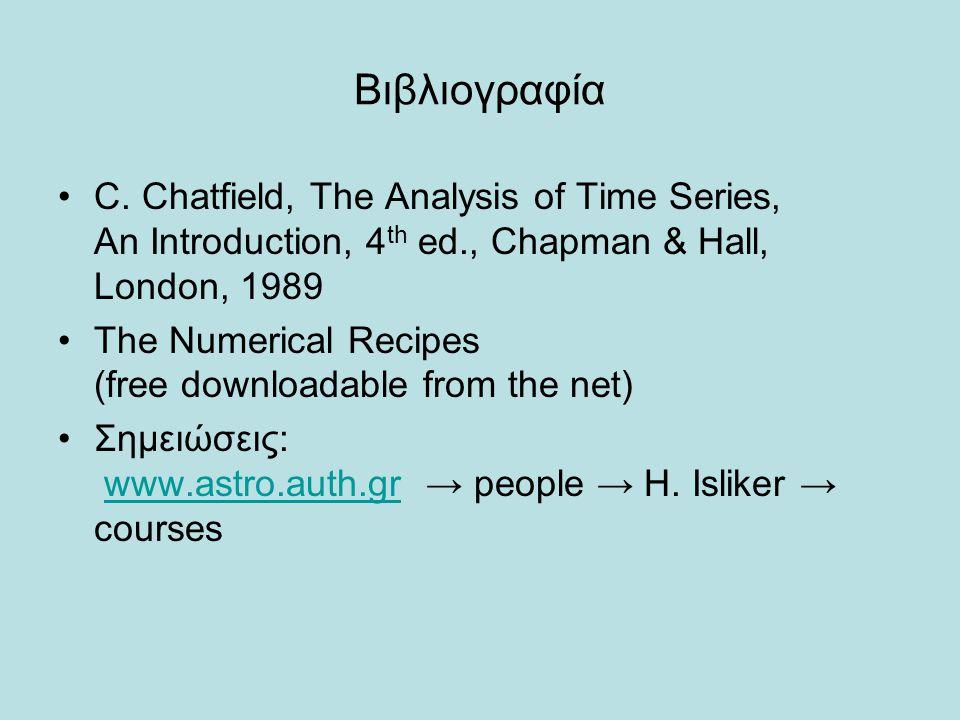 Βιβλιογραφία •C. Chatfield, The Analysis of Time Series, An Introduction, 4 th ed., Chapman & Hall, London, 1989 •The Numerical Recipes (free download