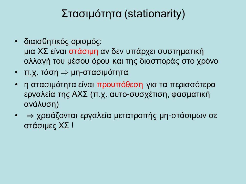Στασιμότητα (stationarity) •διαισθητικός ορισμός: μια ΧΣ είναι στάσιμη αν δεν υπάρχει συστηματική αλλαγή του μέσου όρου και της διασποράς στο χρόνο •π
