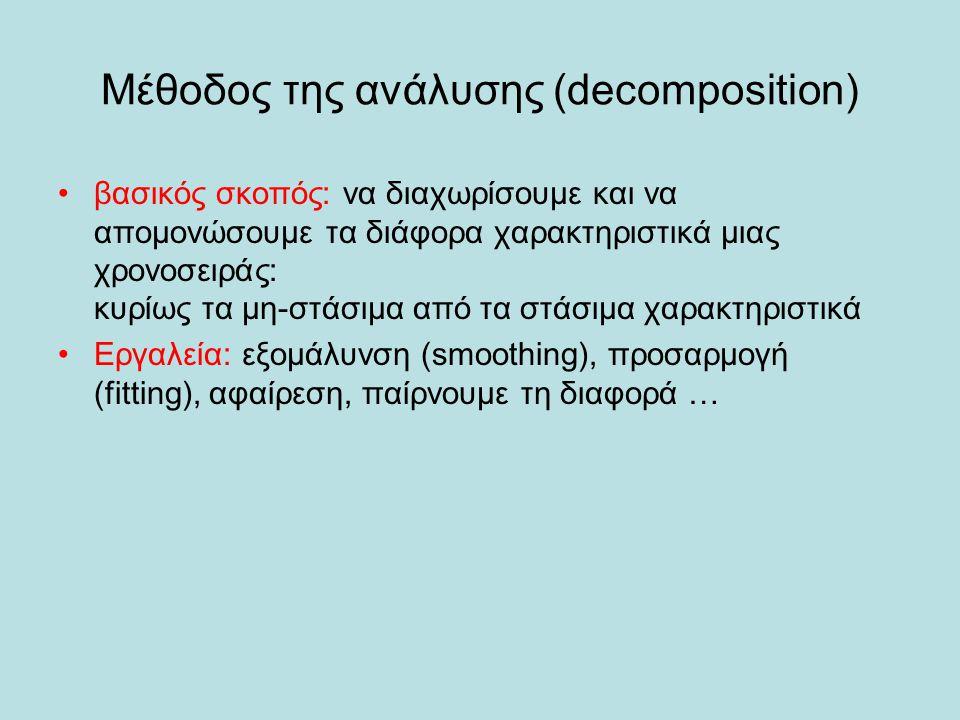 Μέθοδος της ανάλυσης (decomposition) •βασικός σκοπός: να διαχωρίσουμε και να απομονώσουμε τα διάφορα χαρακτηριστικά μιας χρονοσειράς: κυρίως τα μη-στά