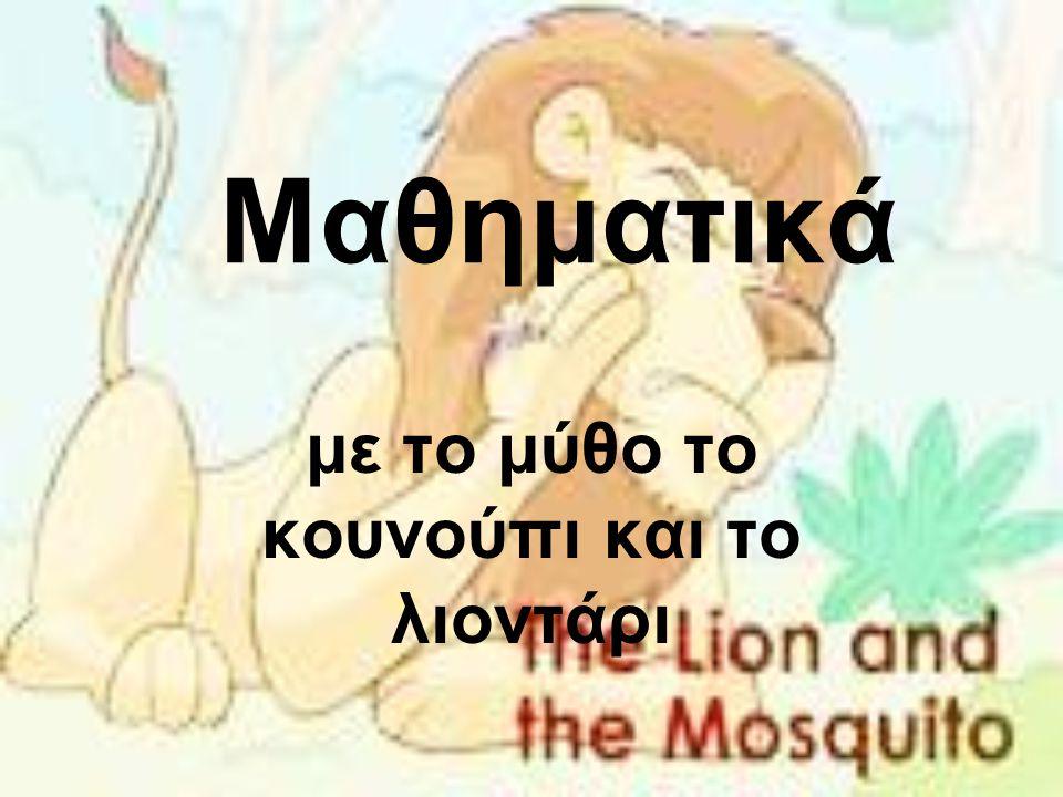 Μαθηματικά με το μύθο το κουνούπι και το λιοντάρι
