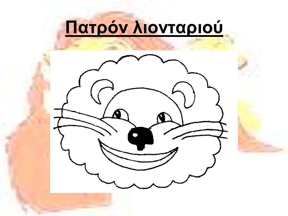 Πατρόν λιονταριού