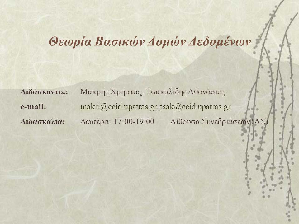 Θεωρία Βασικών Δομών Δεδομένων Διδάσκοντες:Μακρής Χρήστος, Τσακαλίδης Αθανάσιος e-mail: makri@ceid.upatras.gr, tsak@ceid.upatras.grmakri@ceid.upatras.