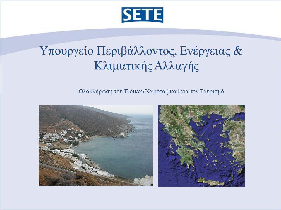 Υπουργείο Περιβάλλοντος, Ενέργειας & Κλιματικής Αλλαγής Ολοκλήρωση του Ειδικού Χωροταξικού για τον Τουρισμό