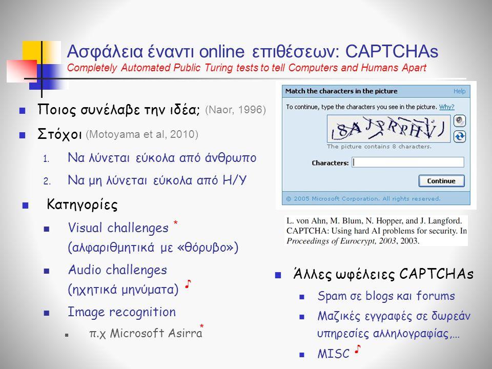 Ασφάλεια έναντι online επιθέσεων: CAPTCHAs Completely Automated Public Turing tests to tell Computers and Humans Apart  Ποιος συνέλαβε την ιδέα;  Στόχοι 1.