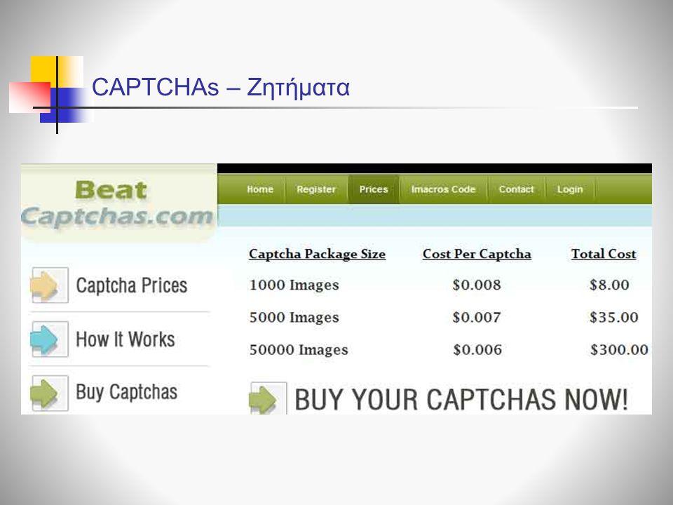 CAPTCHAs – Ζητήματα
