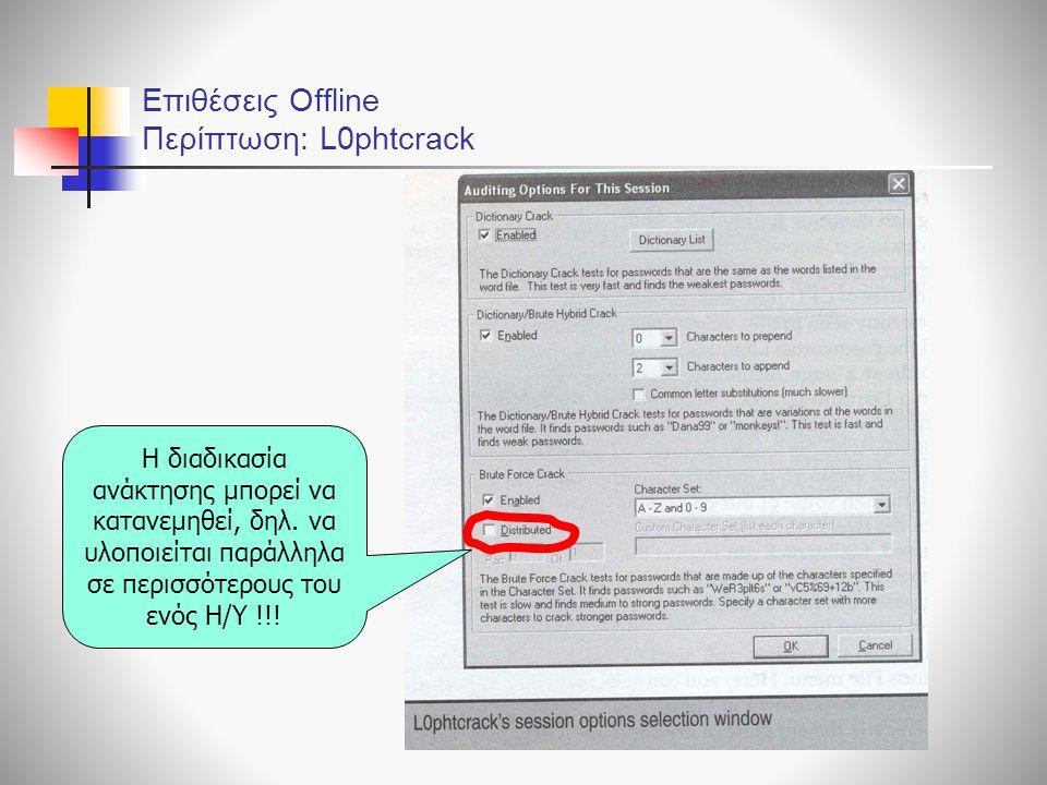 H διαδικασία ανάκτησης μπορεί να κατανεμηθεί, δηλ. να υλοποιείται παράλληλα σε περισσότερους του ενός Η/Υ !!!