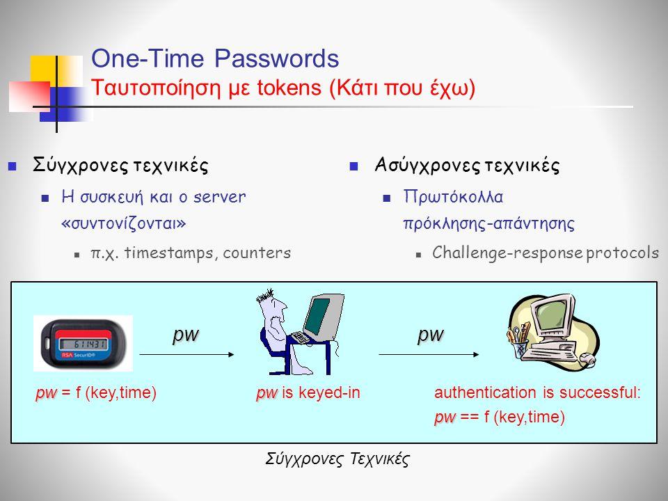 One-Time Passwords Ταυτοποίηση με tokens (Κάτι που έχω)  Σύγχρονες τεχνικές  Η συσκευή και o server «συντονίζονται»  π.χ. timestamps, counters  Ασ