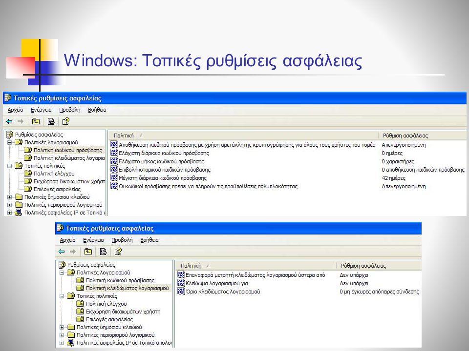Windows: Τοπικές ρυθμίσεις ασφάλειας