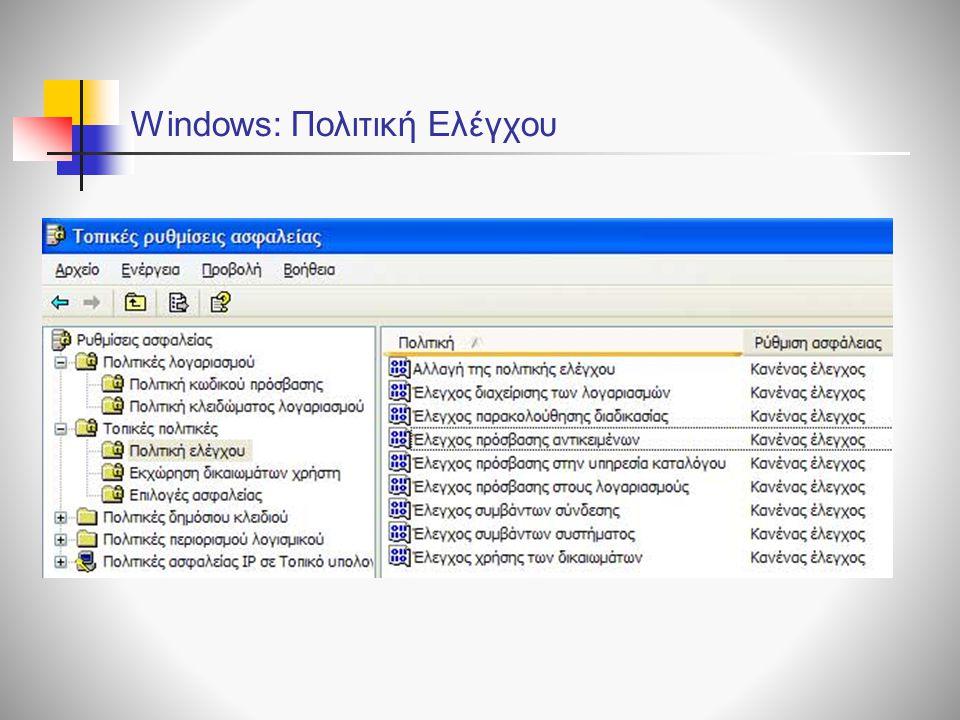 Windows: Πολιτική Ελέγχου