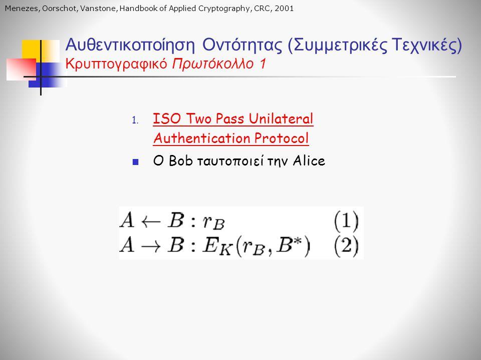 Αυθεντικοποίηση Οντότητας (Συμμετρικές Τεχνικές) Κρυπτογραφικό Πρωτόκολλο 1 1. ISO Two Pass Unilateral Authentication Protocol  Ο Bob ταυτοποιεί την