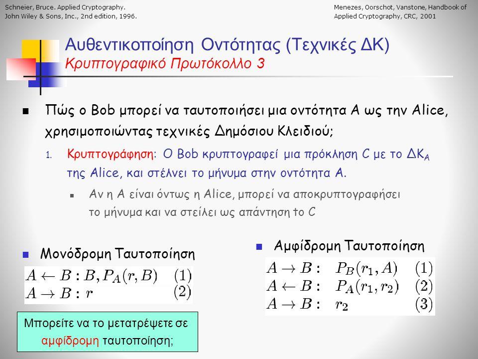Αυθεντικοποίηση Οντότητας (Τεχνικές ΔΚ) Κρυπτογραφικό Πρωτόκολλο 3  Πώς ο Bob μπορεί να ταυτοποιήσει μια οντότητα Α ως την Alice, χρησιμοποιώντας τεχνικές Δημόσιου Κλειδιού; 1.
