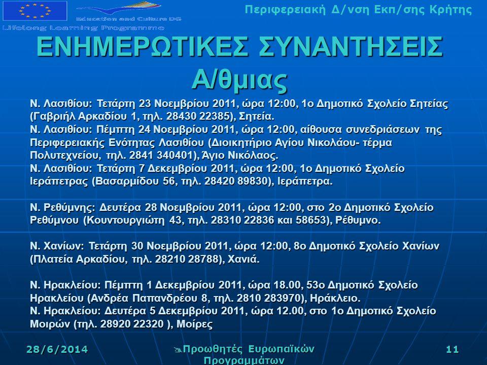 Περιφερειακή Δ/νση Εκπ/σης Κρήτης28/6/2014  Προωθητές Ευρωπαϊκών Προγραμμάτων 11 ΕΝΗΜΕΡΩΤΙΚΕΣ ΣΥΝΑΝΤΗΣΕΙΣ Α/θμιας Ν.